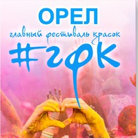 Орёл   Главный Фестиваль Красок   6 августа