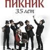 Концерт группы Пикник в Казани
