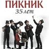 Концерт группы Пикник в Екатеринбурге