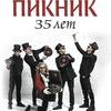 Концерт группы Пикник в Тюмени