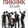 Концерт группы Пикник в Челябинске
