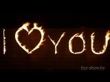 Огненная надпись I Love You