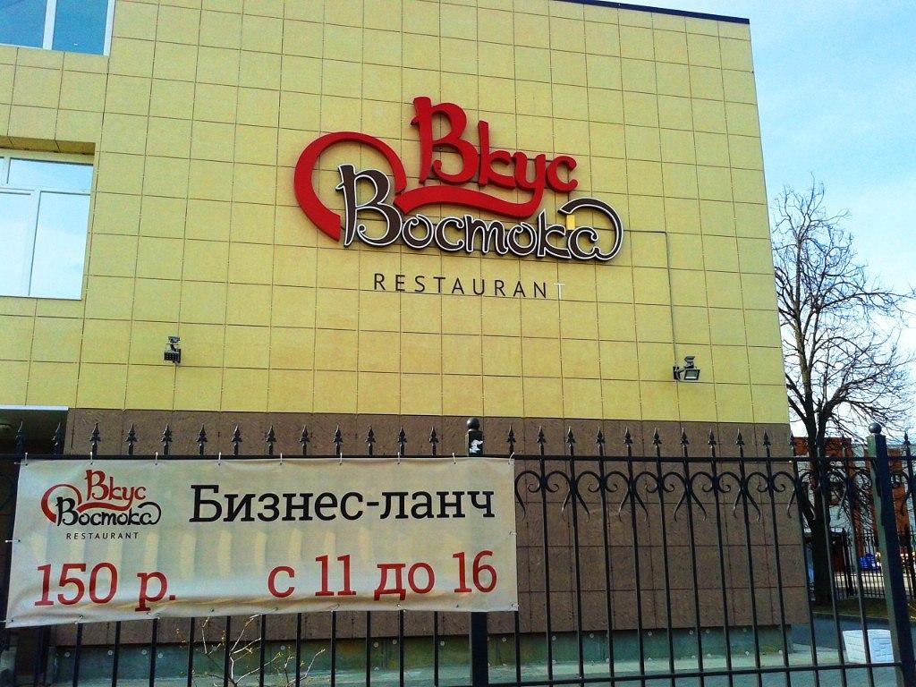 """Афиша Ковров Открытый вечер в Ресторане """"Вкус Востока"""""""