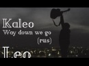 Kaleo - way down we go (Leo Cover Rus.)