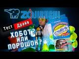 ТЕСТ-ДРАЙВ. Очиститель для термосов Zojirushi