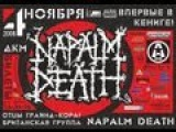 Napalm Death в Калининграде