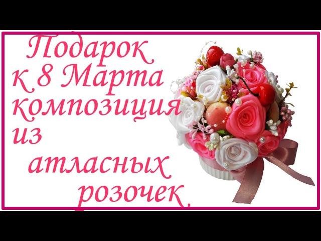 Подарок на 8 марта Композиция из атласных розочек
