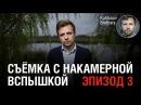Портрет со вспышкой на улице Выпуск 3 выдержка синхронизации и высокоскоростная синхронизация