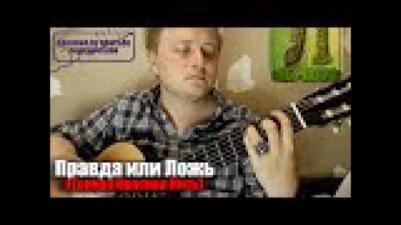 Как играть на гитаре Правда или Ложь (Тонкая Красная Нить)