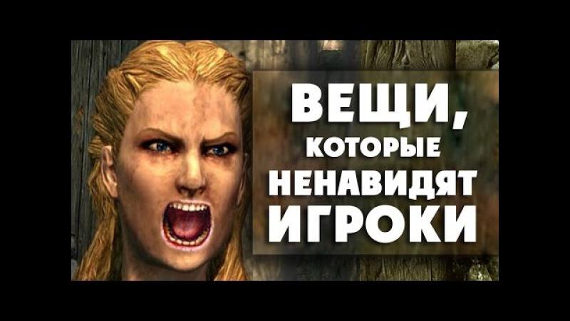 [ТОП] 10 вещей, которые ненавидят игроки в Skyrim