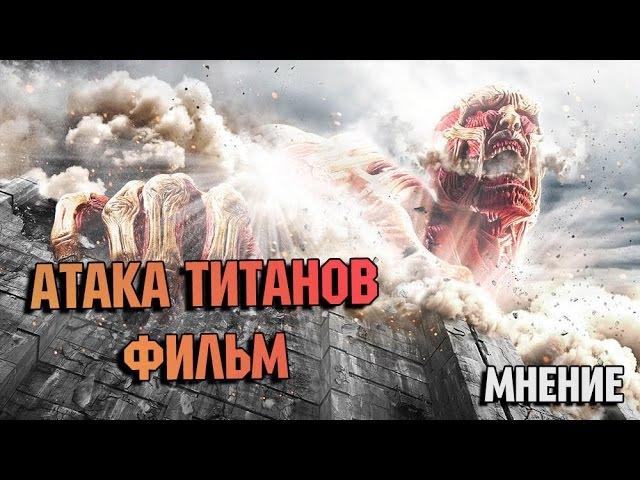 Мнение о фильме Атака Титанов 18 (спойлеры)