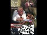 новый русский романс 6 серия