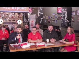 12 игрок.Ток-шоу.Завершение 1 части сезона РФПЛ 2016/17.Часть №1