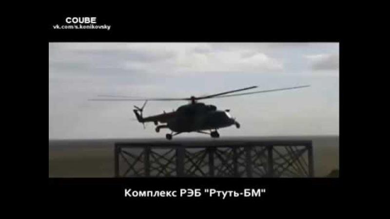 РЭБ Ртуть БМ или журналисты наебались ))