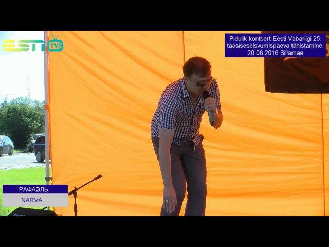 ESN TV 20 08 2016 РАФАЭЛЬ, КОНЦЕРТ Г СИЛЛАМЯЭ