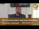 Достоинство месяца Шаабан - Икрима Цороев - 28/04/2017