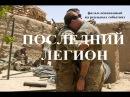 """ФИЛЬМ ВЛАДИМИРА МАВРА О ГЕРОЯХ АФГАНА """" ПОЧЁТНЫЙ ЛЕГИОН"""""""