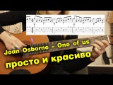 Joan Osborne - One of us  для одной гитары + урок | fingerstyle