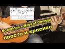 Scorpions Wind of Change для одной гитары урок fingerstyle