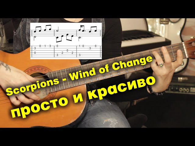 Scorpions - Wind of Change для одной гитары урок | fingerstyle