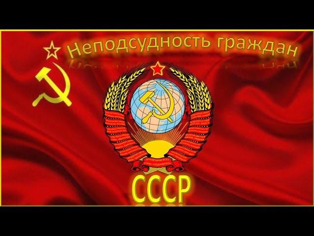 ВрИО премьер министра БОГДАНОВ А.В Неподсудность граждан СССР