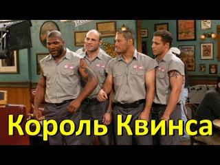 ХЕНДО, КУТЮР, РЭМПЭЙДЖ, ТРИГГ в сериале Король Квинса