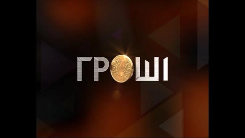 Схеми Насірова і напад на знімальну групу 11 – Гроші