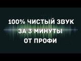 Как быстро улучшить качество звука голоса на записи обработка в Adobe Audition