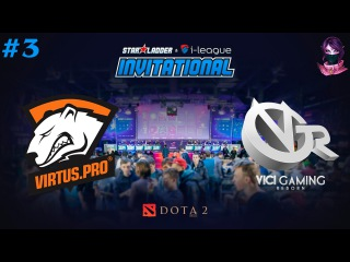Virtus.Pro vs VG.R Game 3 | Invitational Lan Finals (16.04.2016) Dota 2