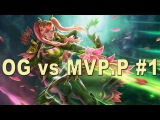 Dota 2 OG vs MVP.P HighLights Game 1 | StarLadder I-League Invitational Lan Final