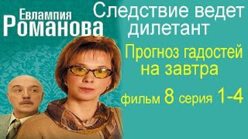 Евлампия Романова Следствие ведёт дилетант фильм 8 Прогноз гадостей на завтра 1 2 3 4 серии