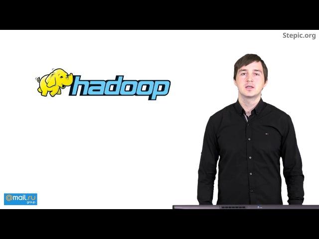 01 - Hadoop. Введение