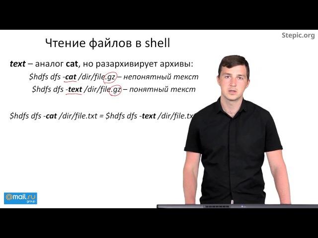 03 - Hadoop. Shell-команды