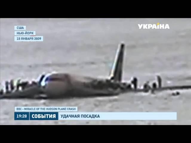 Семь лет назад самолёт американских авиалиний совершил аварийную посадку на ре ...