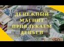 Денежный магнит Притягиваем Деньги Мощные Аффирмации