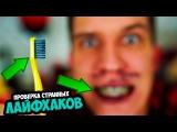 Жесть С Зубами | Проверка Необычных Лайфхаков | Anny May, SlivkiShow и WhizKidScience