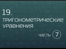19.07. Тригонометрические уравнения. Сумма и разность синуса, косинуса и тангенса.