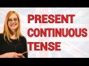 №3. Знакомимся с Present Continuous | ОГЭ, ЕГЭ по английскому языку