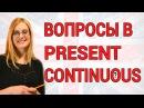 №4. Вопросы в Present Continuous | ОГЭ, ЕГЭ по английскому языку