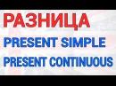 №8. Present Simple и Present Continuous | ОГЭ, ЕГЭ по английскому языку