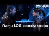 Mass Effect Andromeda - Новый патч выйдет совсем скоро