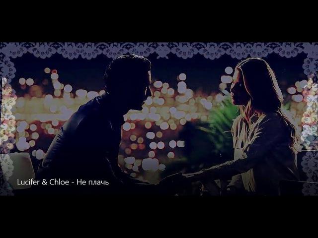 Lucifer Chloe - Не плачь
