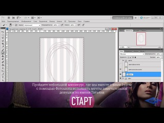 Как делать в фотошоп открытку