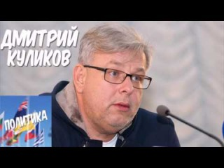 Дмитрий Куликов: на Украине создали силу для самой грязной работы...