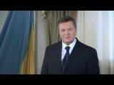 АСТАНАВИТЕСЬ [на случай важных переговоров] Виктор Янукович