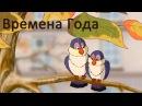 Развивающие мультфильмы Совы - Времена Года - мультик первый hfpdbdf.obt vekmnabkmvs cjds - dhtvtyf ujlf - vekmnbr gthdsq