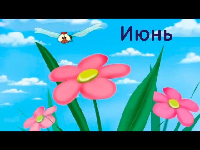 Развивающие мультфильмы Совы - Времена года - Июнь hfpdbdf.obt vekmnabkmvs cjds - dhtvtyf ujlf - b.ym