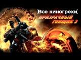 Все киногрехи и киноляпы «Призрачный гонщик 2»