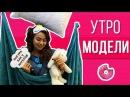 СУПЕР-ТРЕНИРОВКА ТОП-МОДЕЛЕЙ ОНЛАЙН 90-60-90