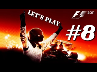 F1 2011 - Season 1, Race 8 - Let's Play 8 [ENG][PC][No Comments]